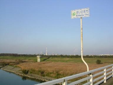 我が町とさいたま市を結ぶ秋ヶ瀬橋。