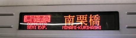 東武線直通・通勤準急南栗橋行き