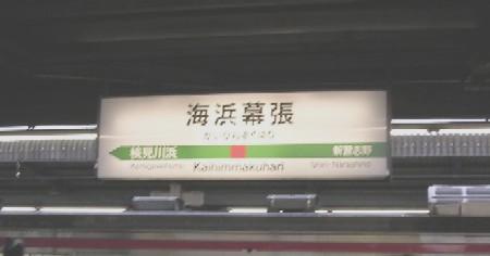 Kaihin-Makuhari