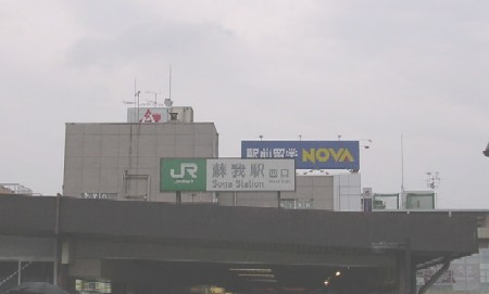 Soga-Station