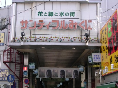 「三国駅」のポスターが貼ってある
