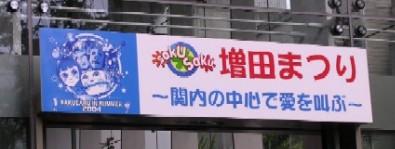 7月31日と8月1日に行われた「増田まつり」の看板