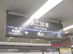 yokohama-sta