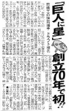 kyojin-no-hoshi.JPG