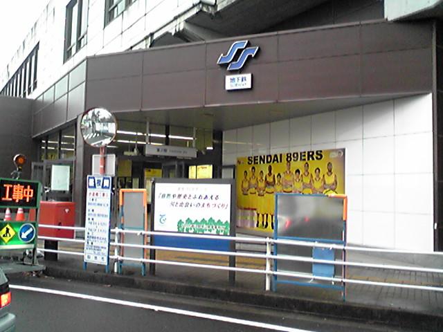 仙台市営地下鉄・富沢駅