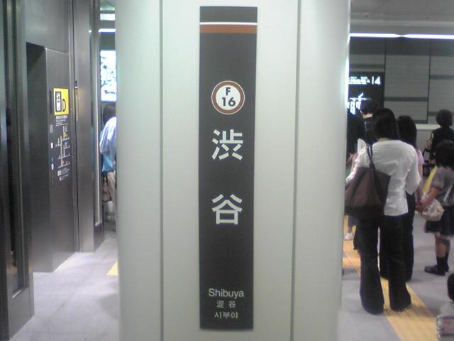 渋谷到着!