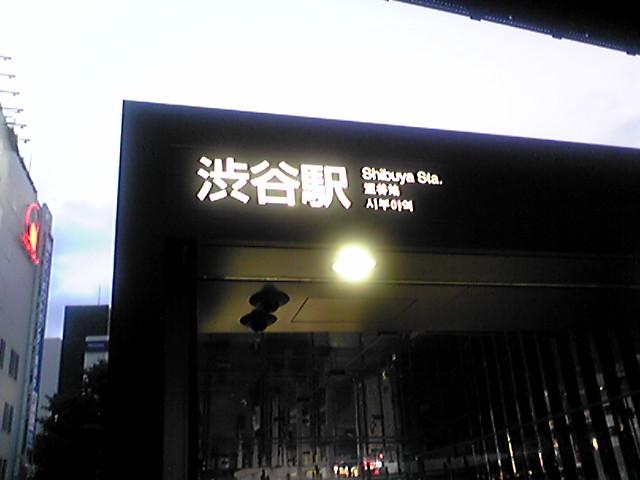 渋谷到着…