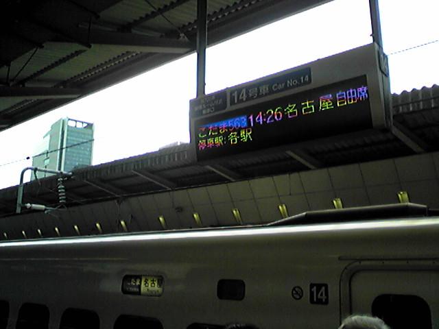 こだまで名古屋へ