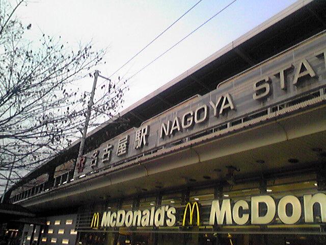 名古屋に着いた