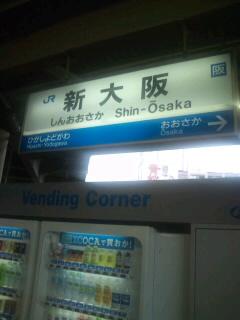 新大阪到着
