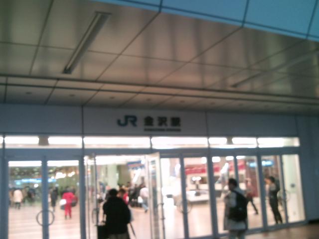 金沢到着。