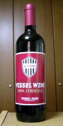Vissel_wine